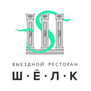 ШЕЛК Выездной Ресторан